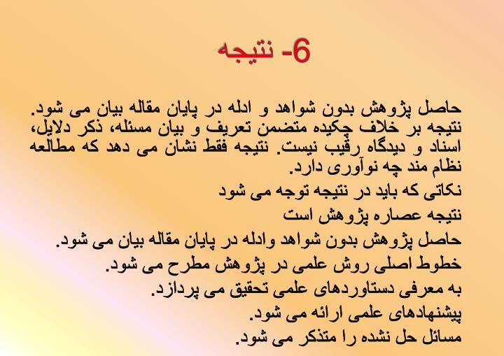 6- نتیجه
