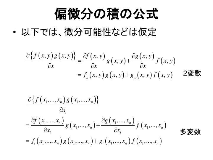 偏微分の積の公式