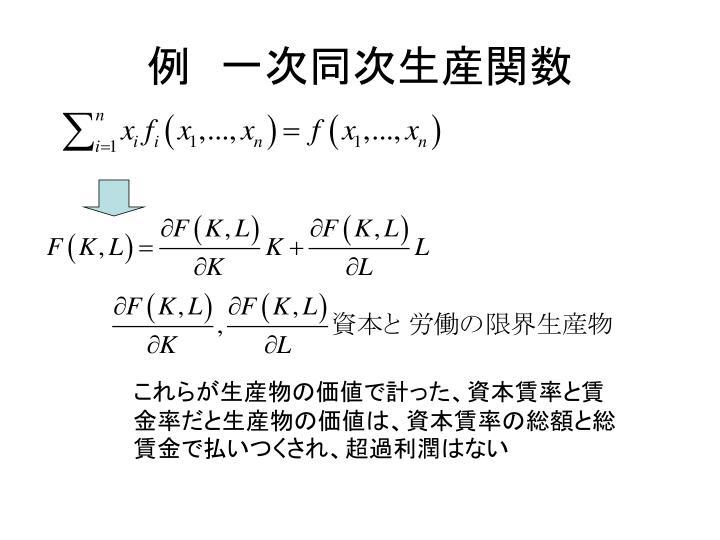 例 一次同次生産関数