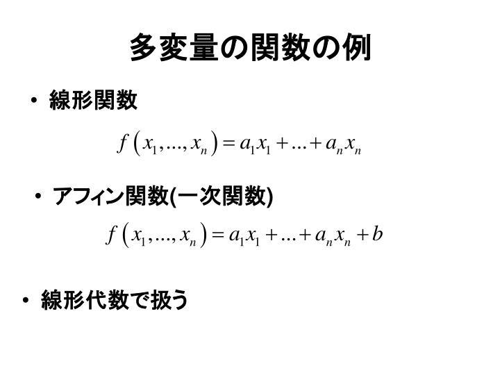 多変量の関数の例