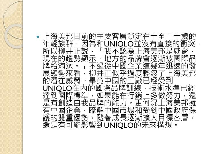 上海美邦目前的主要客層鎖定在十至三十歲的年輕族群,因為和