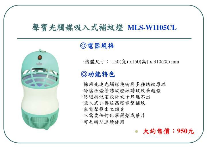 聲寶光觸媒吸入式補蚊燈