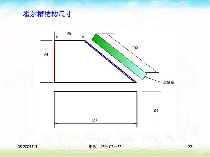 霍尔槽结构尺寸