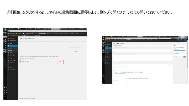 ②「編集」をクリックすると、ファイルの編集画面に遷移します。別タブで開くので、いったん開いておいてください。