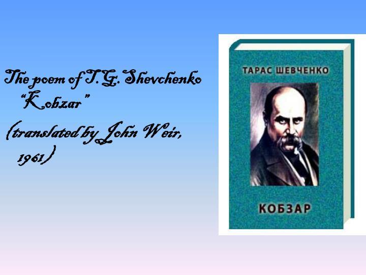 """The poem of T.G.Shevchenko                                          """"Kobzar"""""""