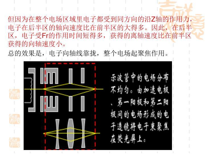 但因为在整个电场区域里电子都受到同方向的沿