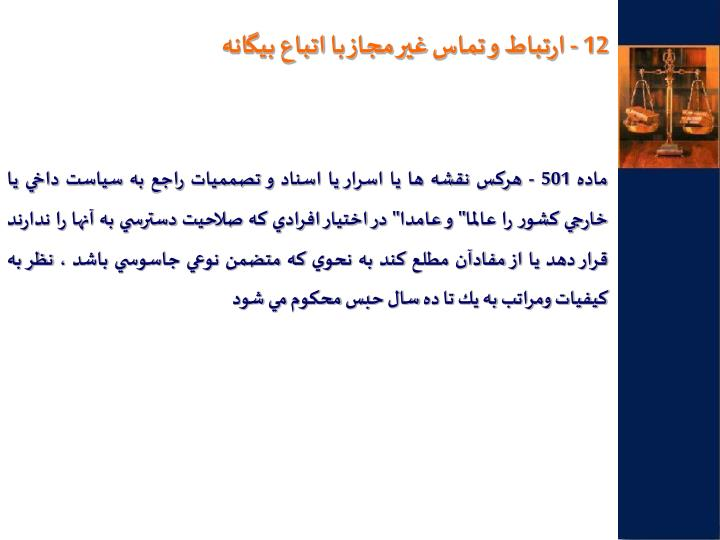 12 - ارتباط و تماس غير مجاز با اتباع بيگانه