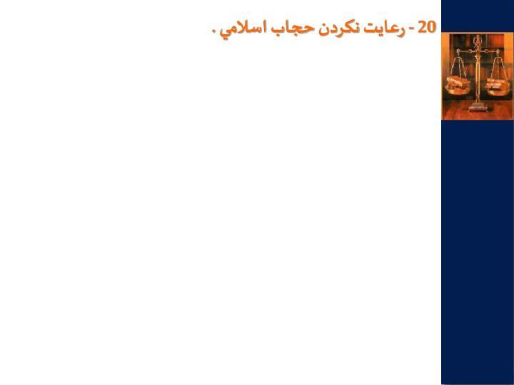 20 - رعايت نكردن حجاب اسلامي .