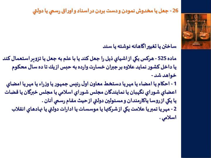 26 - جعل يا مخدوش نمودن و دست بردن در اسناد و اوراق رسمي يا دولتي