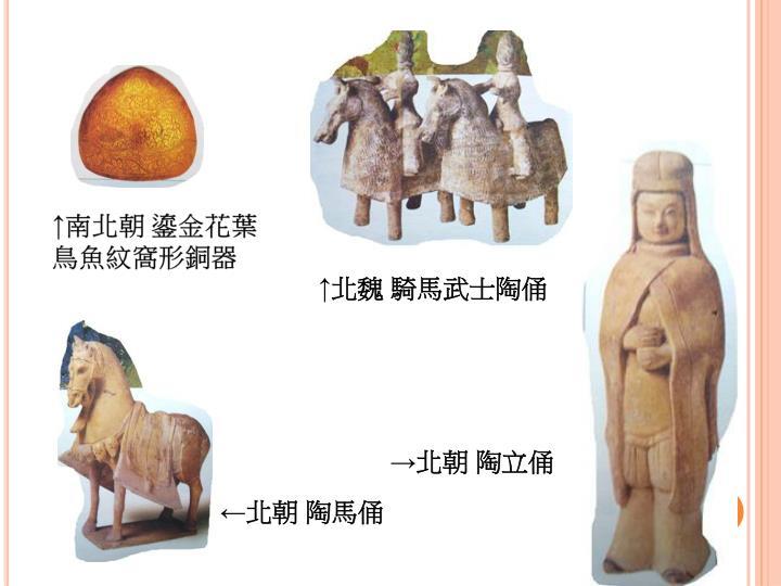 ↑北魏 騎馬武士陶俑