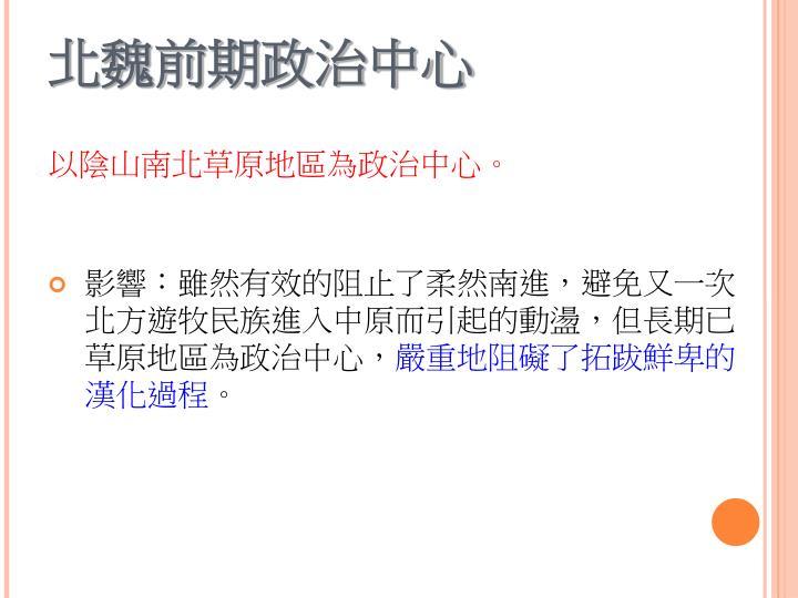 北魏前期政治中心