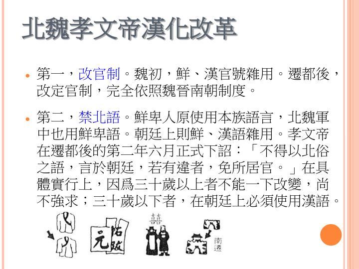 北魏孝文帝漢化改革