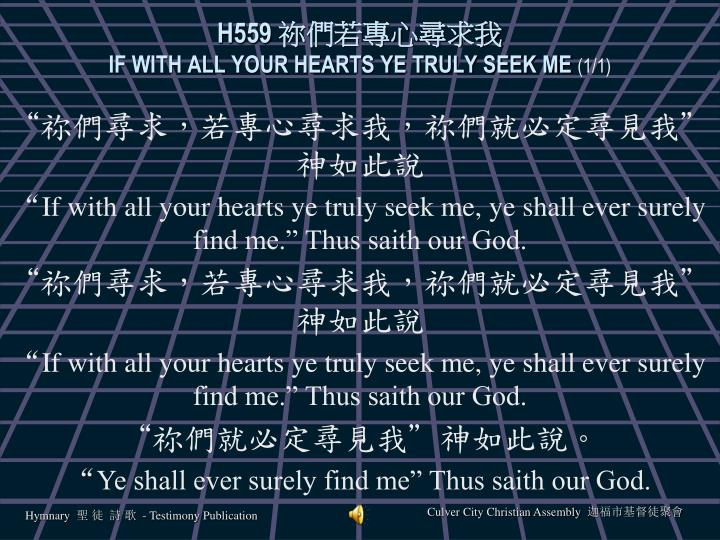 H559 if with all your hearts ye truly seek me 1 1