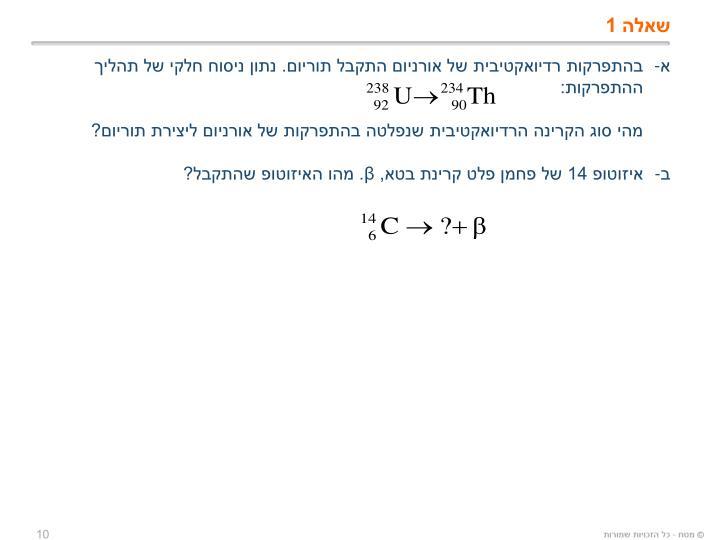 שאלה 1