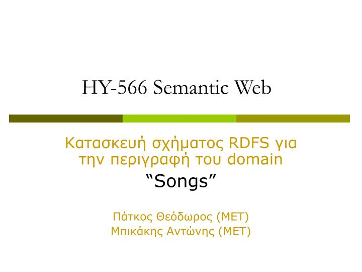 HY-566 Semantic Web