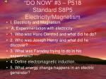 do now 3 p518 standard s8p5 electricity magnetism