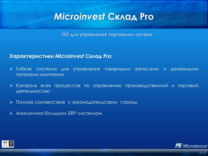 Microinvest pro1