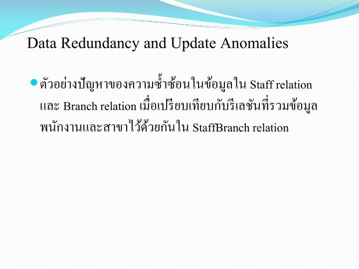 Data Redundancy and Update Anomalies