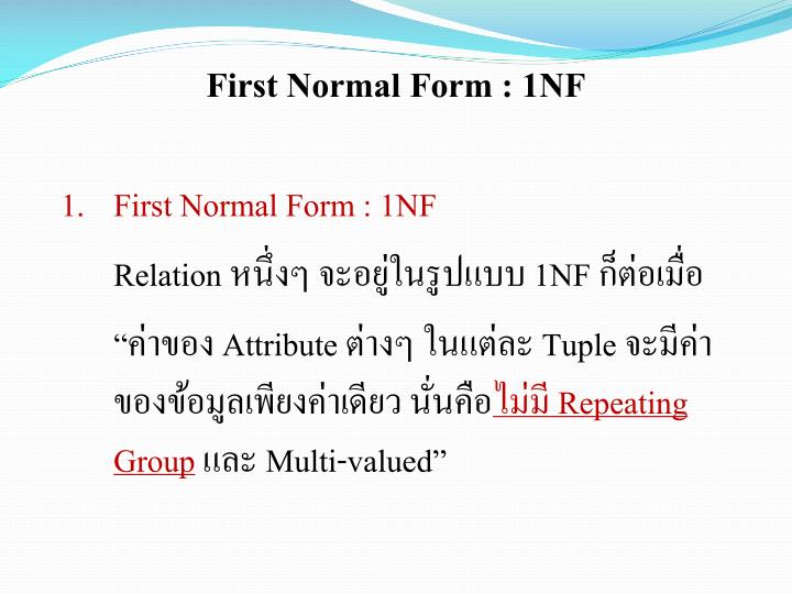 First Normal Form : 1NF