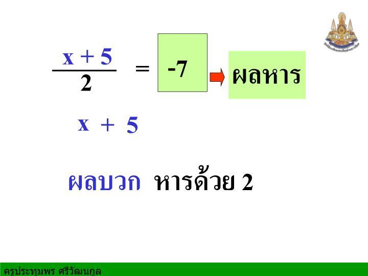 x + 5