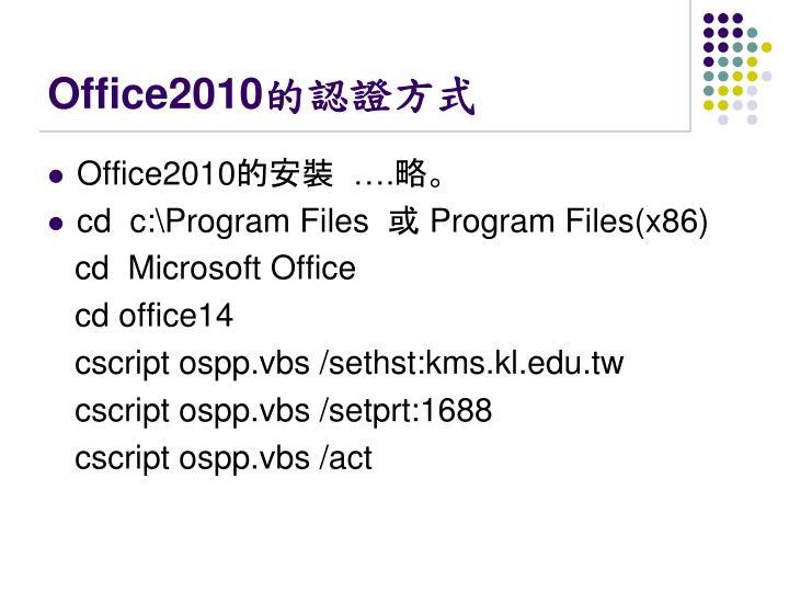 Office2010
