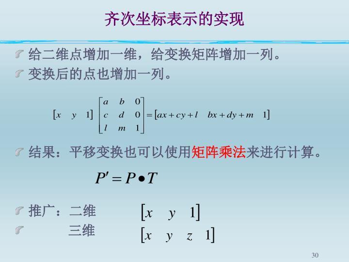 齐次坐标表示的实现