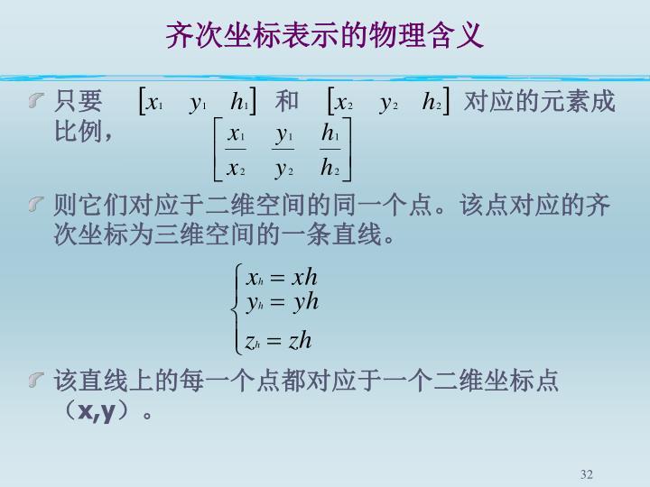 齐次坐标表示的物理含义