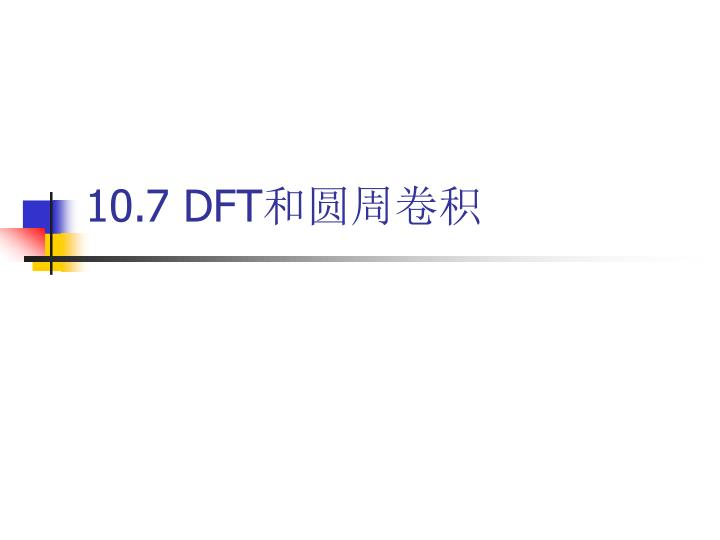 10.7 DFT