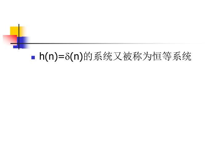 h(n)=