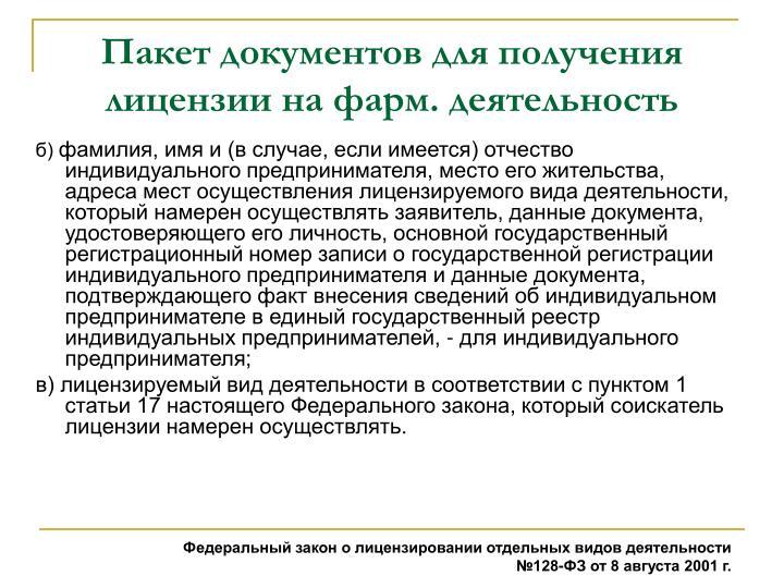 Пакет документов для получения лицензии на фарм. деятельность