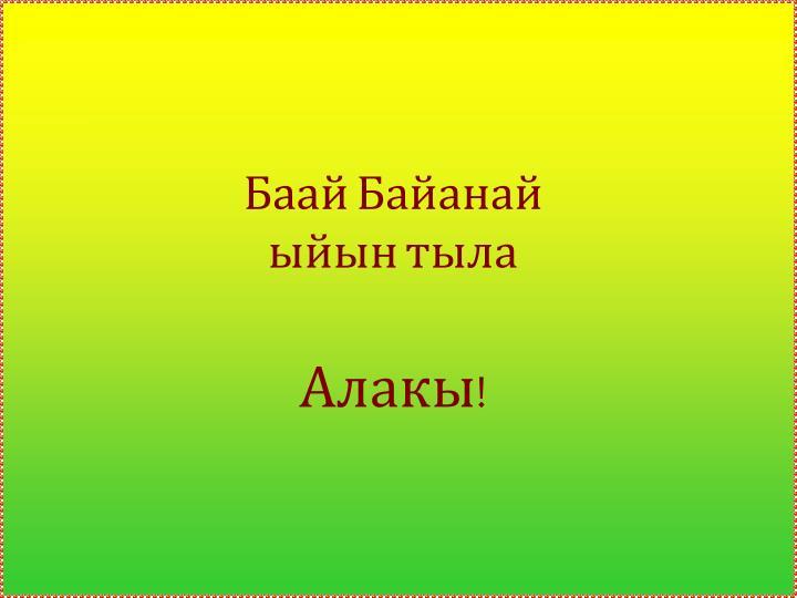 Баай Байанай
