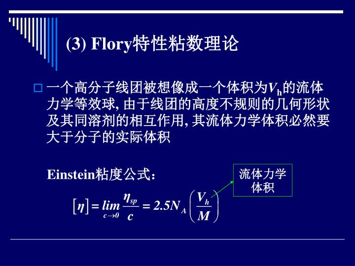 (3) Flory