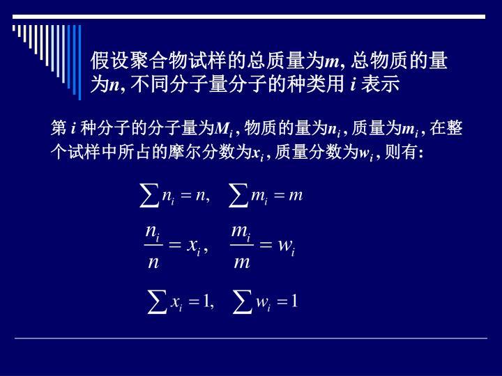 假设聚合物试样的总质量为