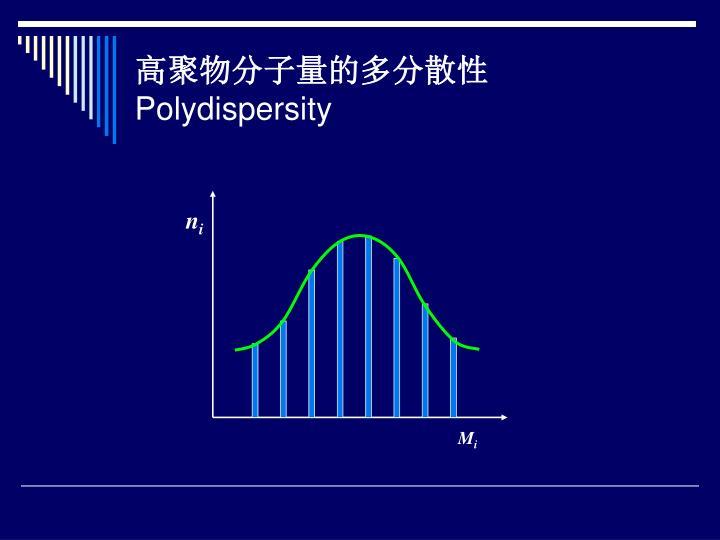 高聚物分子量的多分散性