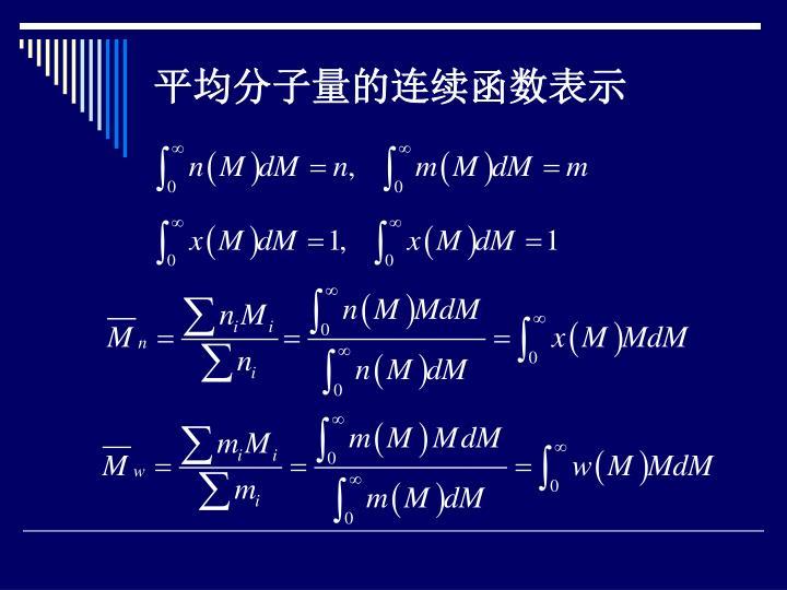 平均分子量的连续函数表示