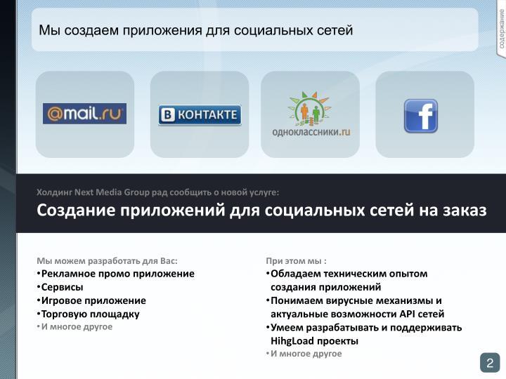Мы создаем приложения для социальных сетей