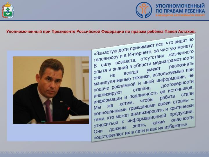 Уполномоченный при Президенте Российской Федерации по правам ребёнка Павел Астахов: