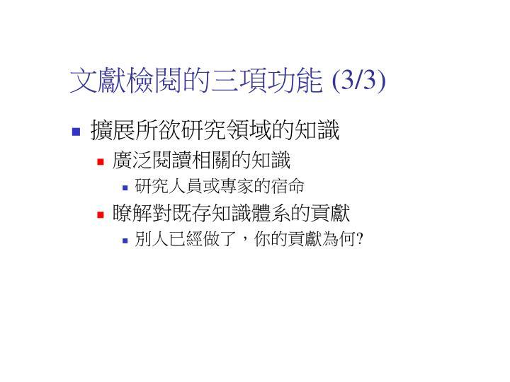 文獻檢閱的三項功能