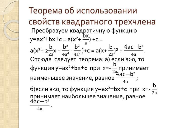 Теорема об использовании свойств