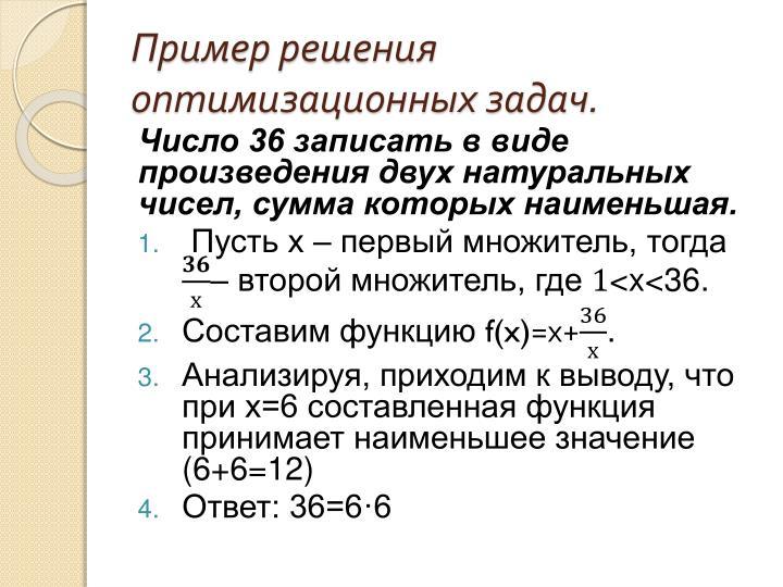 Пример решения оптимизационных задач.