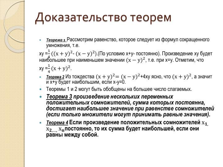Доказательство теорем