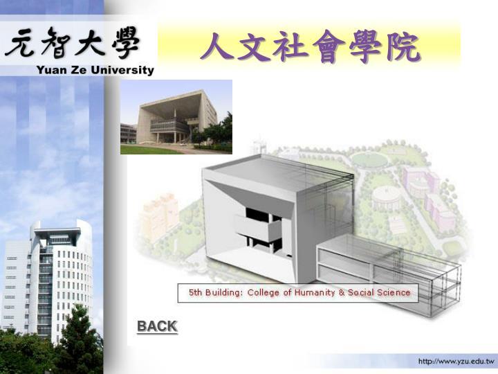 人文社會學院