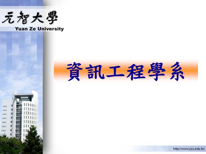 資訊工程學系
