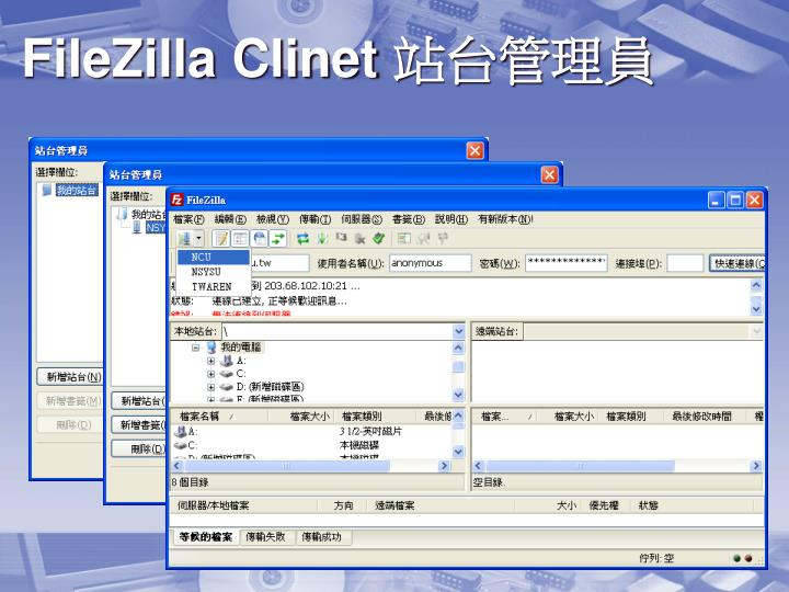 FileZilla Clinet