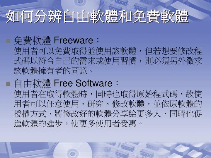 如何分辨自由軟體和免費軟體