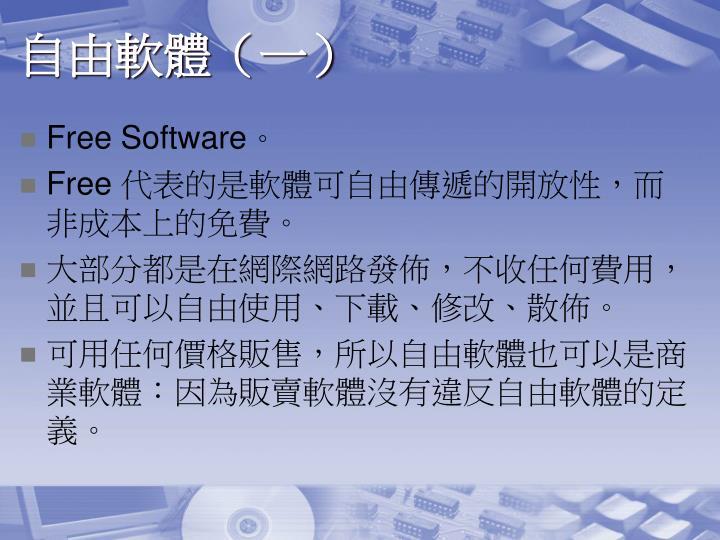 自由軟體(一)