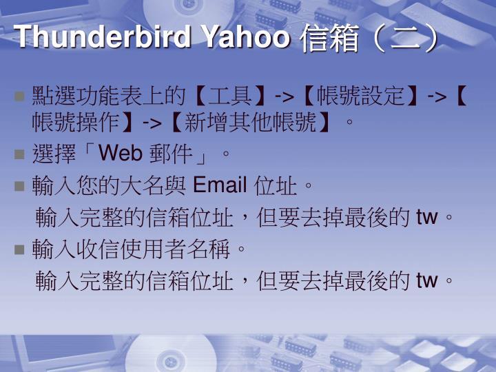 Thunderbird Yahoo