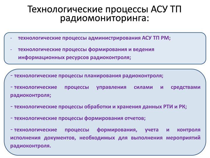 Технологические процессы АСУ ТП