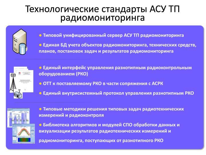 Технологические стандарты АСУ ТП