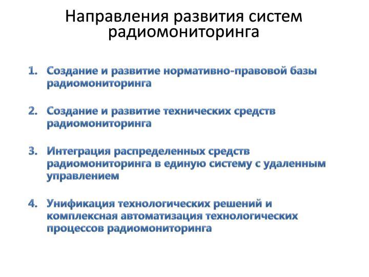 Направления развития систем